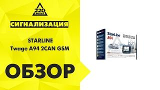 Сигнализация STARLINE Twage A94 CAN GSM