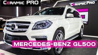 Mercedes Benz GL500   4 слоя CeramicPro 9H