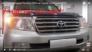 У нас не угонят - автосигнализация Pandora 3910 на Toyota Land Cruiser 200
